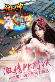 修罗武神安卓版 V1.0.03 - 截图1