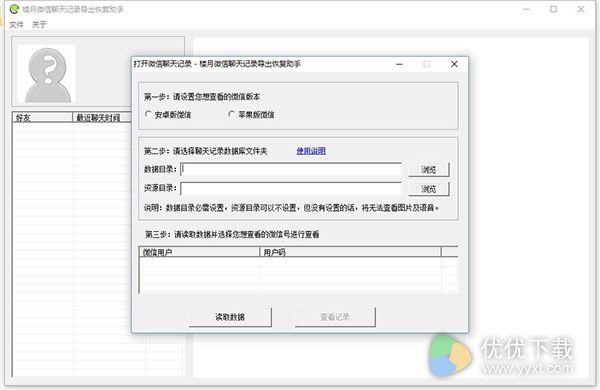 楼月微信聊天记录导出恢复助手 v4.5 - 截图1