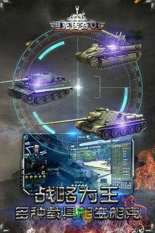 坦克传奇OL安卓版下载 - 截图1
