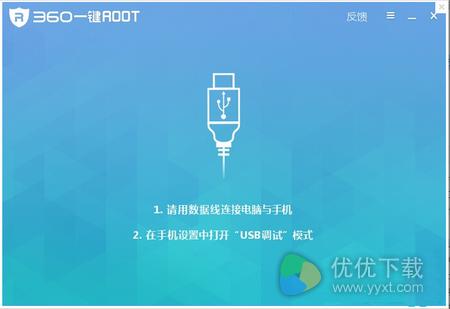 360一键root电脑版 v7.4.1.1 - 截图1