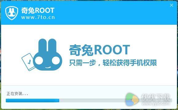 奇兔一键Root电脑版 v1.2.3.9 - 截图1