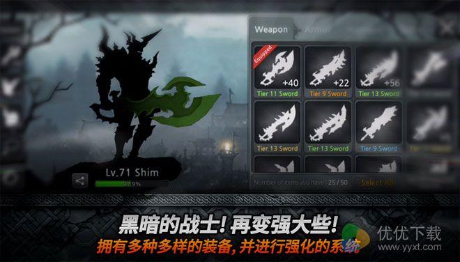 黑暗之剑ios版 V2.7 - 截图1