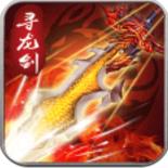 寻龙剑手游安卓版 V1.2.0
