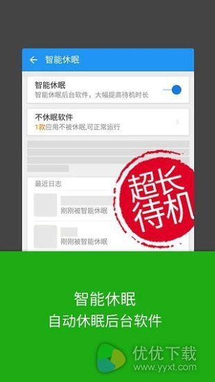 LBE安全大师安卓版 v6.1.2482 - 截图1