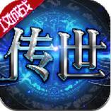 传世奇迹手游安卓版 v1.20