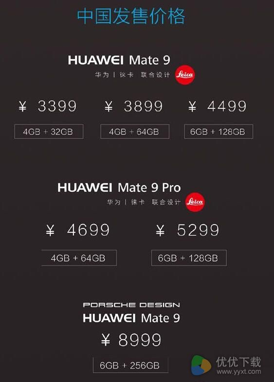 华为mate 9 pro多少钱