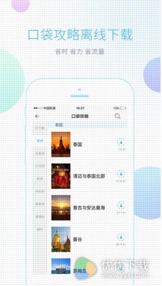 携程攻略 iPhone版 V2.4.3 - 截图1
