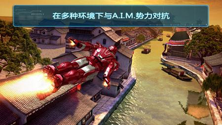 钢铁侠3ios版 V2.6.0 - 截图1