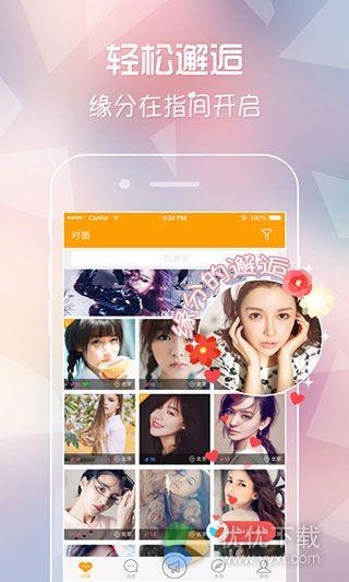 对面iPhone版 V5.6.6 - 截图1