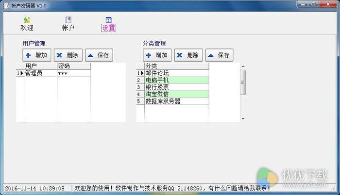 帐户密码器绿色版 v1.0 - 截图1