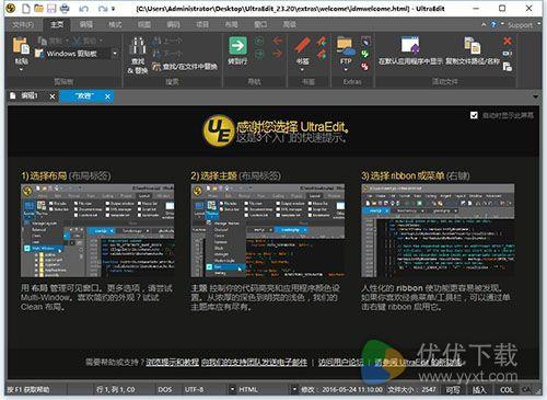 UltraEdit 64位中文版 v24.0.0.56 - 截图1