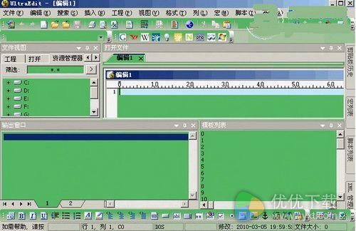 UltraEdit 32位中文绿色版 v24.0.0.56 - 截图1