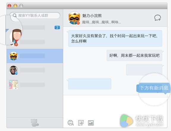 YY歪歪语音mac版 v1.0.0 - 截图1