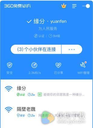 360免费WiFi安卓版 v3.9.5 - 截图1