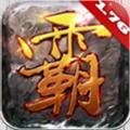 铁血沙城安卓版 V1.4.2