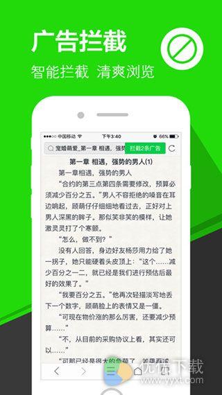 安全浏览器iOS版 V1.0 - 截图1