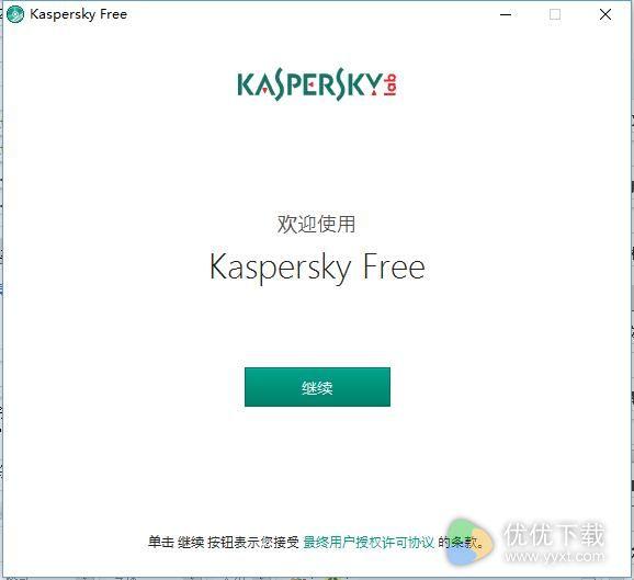 卡巴斯基安全软件个人版 v17.0.0.611 - 截图1
