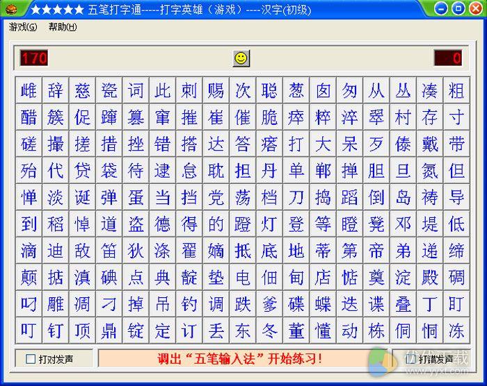 五笔打字通官方版 V9.96 - 截图1