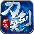 刀剑笑新传安卓版 v1.4.1