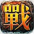 决战中州安卓版 v1.7.0