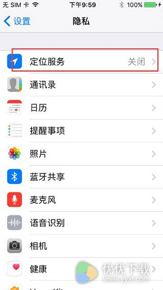 iPhone7定位关闭教程3