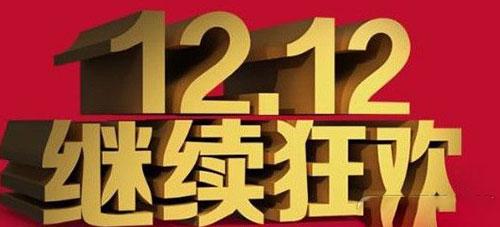 淘宝天猫双12有什么活动?2016淘宝天猫双12红包怎么抢
