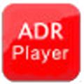 ADR Player(行车记录仪播放器)绿色版 v5.8.7