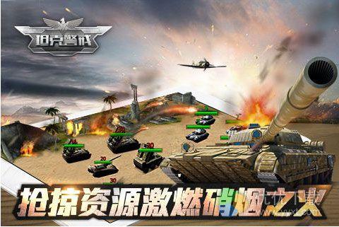 坦克警戒安卓版 v0.4.1 - 截图1