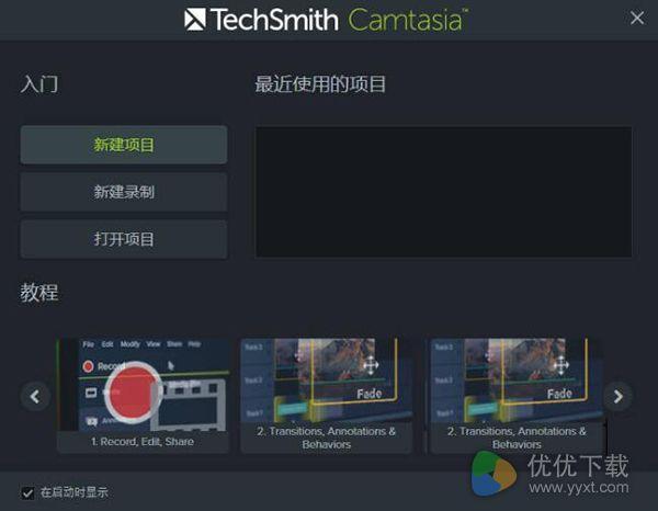 Camtasia Studio 9汉化版 v9.0.1 - 截图1