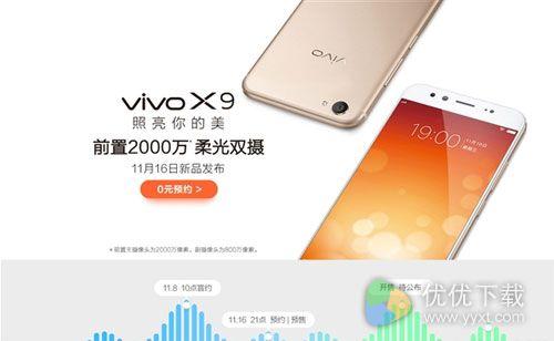 vivo X9发布会是什么时候