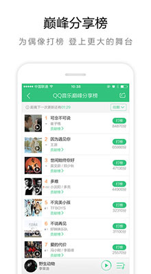 QQ音乐 iOS版V6.6 - 截图1