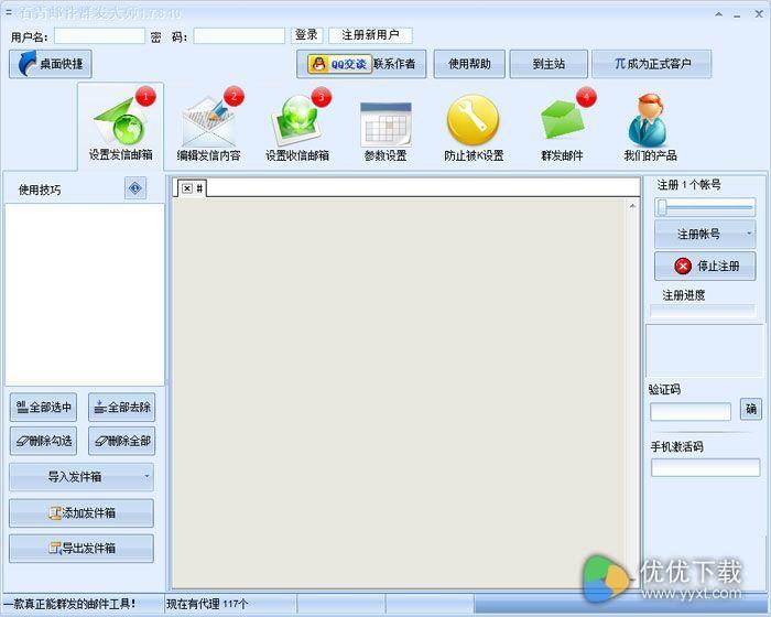 石青邮件群发大师绿色版 V1.8.1.10 - 截图1