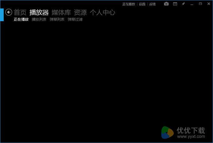 弹弹play官方版 V6.4.3.1115 - 截图1