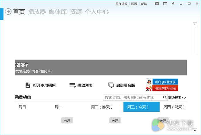 弹弹play中文版 V6.4.3.1115 - 截图1
