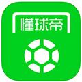 懂球帝iOS版 V4.9.2