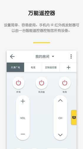 智能遥控器app