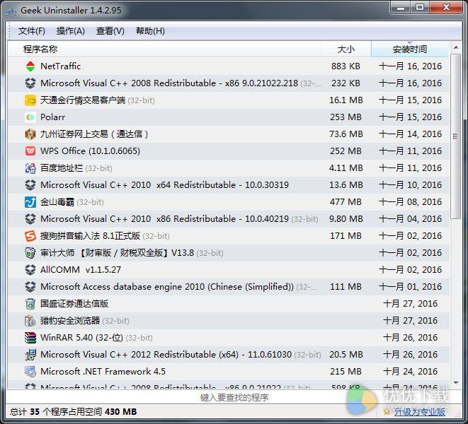 GeekUninstaller中文版 V1.4.3.106 - 截图1