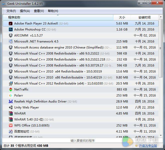 GeekUninstaller绿色版 v1.4.3.106 - 截图1
