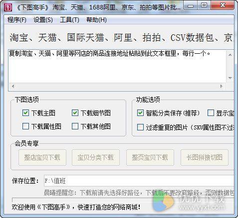 下图高手官方版 v7.5.1.2 - 截图1