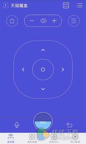 悟空遥控器安卓版 v3.0.0.7 - 截图1