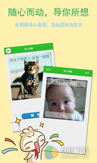 微信表情大全安卓版 v4.2.0 - 截图1
