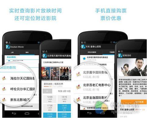 豆瓣电影for Android安卓版 v2.7.6 - 截图1