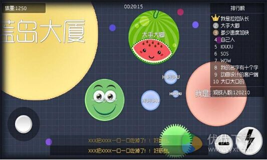 球球大作战安卓版 v6.2.1 - 截图1
