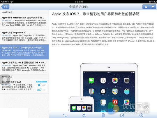有道云笔记 for Mac V2.3.0 - 截图1