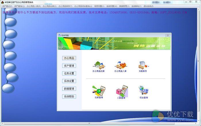办公用品管理系统绿色版 V9.30 - 截图1