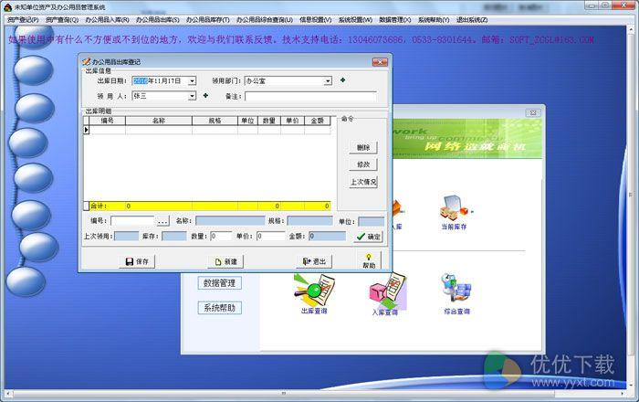 办公用品管理系统免费版 V9.30 - 截图1
