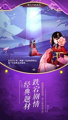 阴阳师iOS版 v1.0.13 - 截图1