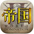 帝国ⅡiOS版 V1.3.2