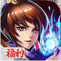 岳飞传奇OL iOS版 V1.0.0