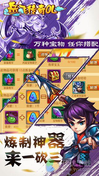 岳飞传奇OL iOS版 V1.0.0 - 截图1